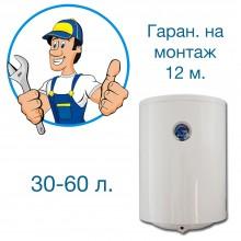 Монтаж в Киеве бойлера Willer от 30 до 60 л.