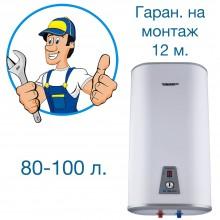Монтаж в Киеве бойлера Willer от 80 до 100 л.
